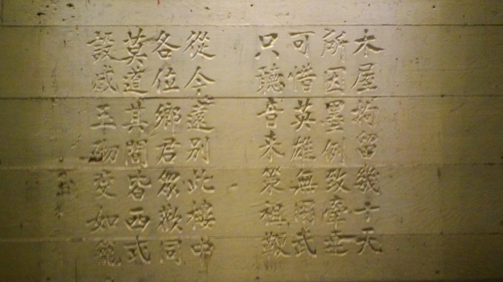 "From lawsuits to boycotts to ""paper son"" fraud, Chinese found ways to resist exclusionary immigration laws of the late 1800's and early 1900's. Even small acts of rebellion are noteworthy: here, a detained Chinese immigrant carved graffiti into the walls of Angel Island Immigration and Detention Centre. Poems like these have been instrumental in uncovering the inhumane treatment of aspiring immigrants at the facility during its operation."