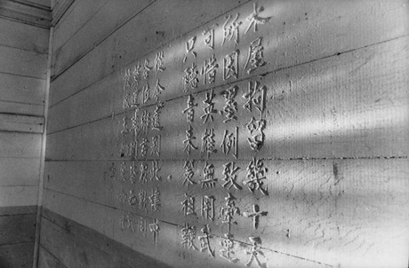 "Poetry carved into the walls of Angel Island detailing life in the immigration station. Hopeful immigrants from Asia -- some arriving as ""paper sons"" trying to circumvent the 1882 Exclusion Act -- were detained for weeks, months or longer awaiting interviews in the hopes that they might be granted entry into the U.S."